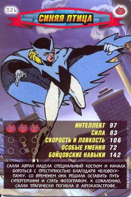 Человек паук Герои и злодеи - Синяя птица. Карточка№26