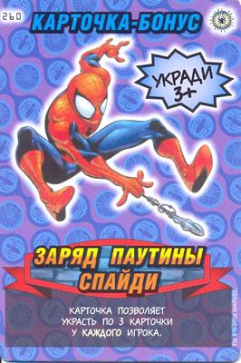 Человек паук Герои и злодеи - Заряд паутины Спайди. Карточка№260