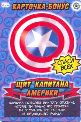 Человек паук Герои и злодеи - Щит капитана Америки. Карточка№261