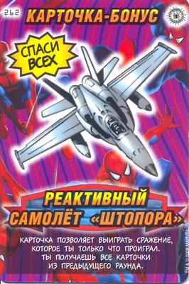 Человек паук Герои и злодеи - Реактивный самолет Штопора. Карточка№262