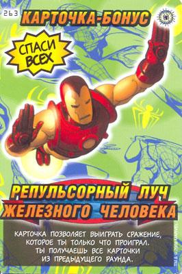 Человек паук Герои и злодеи - Репульсорный луч Железного человека. Карточка№263