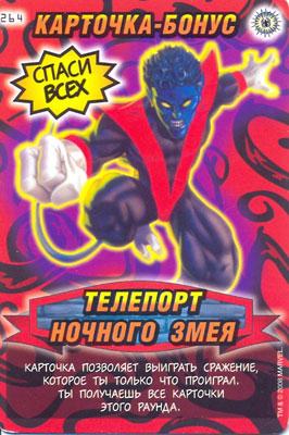 Человек паук Герои и злодеи - Телепорт Ночного змея. Карточка№264