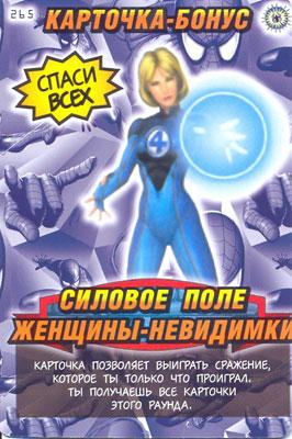 Человек паук Герои и злодеи - Силовое поле Женщины-невидимки. Карточка№265