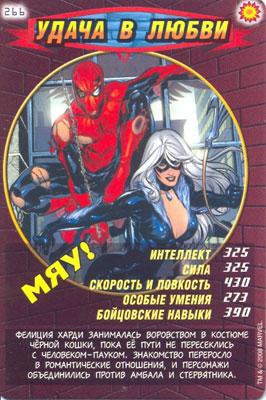Человек паук Герои и злодеи - Удача в любви. Карточка№266