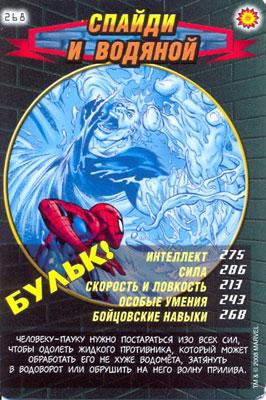 Человек паук Герои и злодеи - Спайди и Водяной. Карточка№268