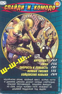 Человек паук Герои и злодеи - Спайди и Комодо. Карточка№269