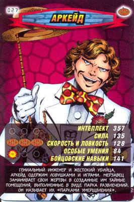 Человек паук Герои и злодеи - Аркейд. Карточка№27