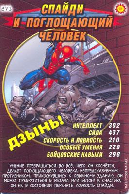 Человек паук Герои и злодеи - Спайди и Поглощающий человек. Карточка№271