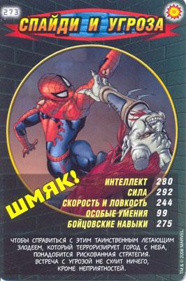 Человек паук Герои и злодеи - Спайди и Угроза. Карточка№273