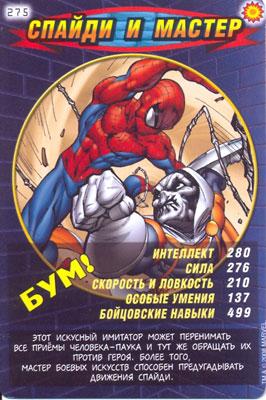 Человек паук Герои и злодеи - Спайди и Мастер. Карточка№275