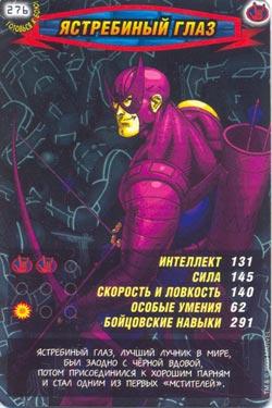 Человек паук Герои и злодеи - Ястребиный глаз. Карточка№276
