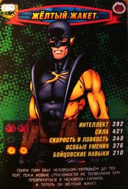 Человек паук Герои и злодеи - Жёлтый жакет. Карточка№279