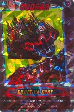 Человек паук Герои и злодеи - Билет на луну. Карточка№281