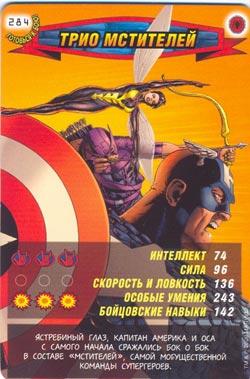 Человек паук Герои и злодеи - Трио мстителей. Карточка№284