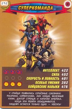 Человек паук Герои и злодеи - Суперкоманда. Карточка№292