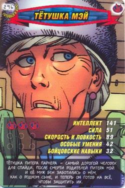 Человек паук Герои и злодеи - Тётушка мэй. Карточка№296