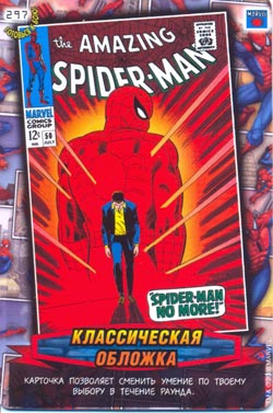 Человек паук Герои и злодеи - SPIDER-MAN NO MORE!. Карточка№297