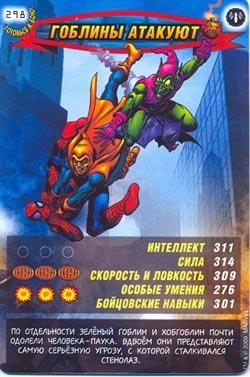 Человек паук Герои и злодеи - Гоблины атакуют. Карточка№298