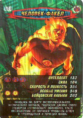 Человек паук Герои и злодеи - Человек-факел. Карточка№3