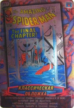 Человек паук Герои и злодеи - The FINAL CHAPTER!. Карточка№307
