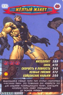 Человек паук Герои и злодеи - Желтый жакет. Карточка№31