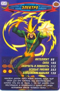 Человек паук Герои и злодеи - Электро. Карточка№310