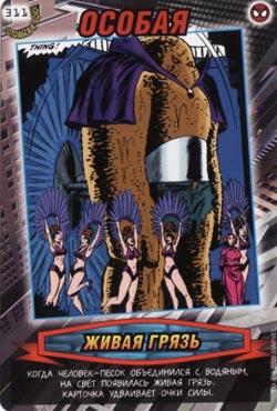 Человек паук Герои и злодеи - Живая грязь. Карточка№311