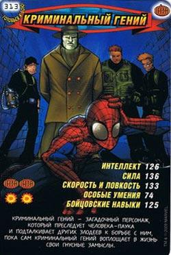 Человек паук Герои и злодеи - Криминальный гений. Карточка№313