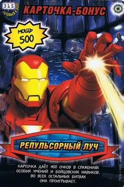 Человек паук Герои и злодеи - Репульсорный луч. Карточка№315