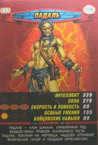 Человек паук Герои и злодеи - Падаль. Карточка№32