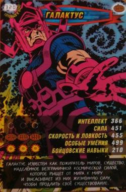 Человек паук Герои и злодеи - Галактус. Карточка№320