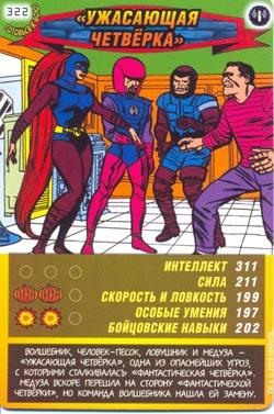 Человек паук Герои и злодеи - Ужасающая четвёрка. Карточка№322