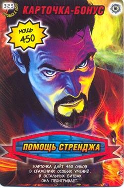 Человек паук Герои и злодеи - Помощь Стренджа. Карточка№325