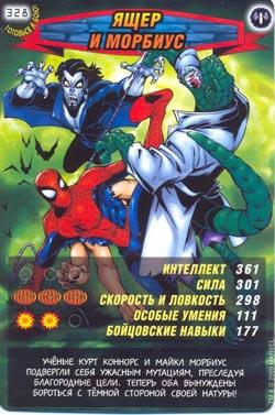 Человек паук Герои и злодеи - Ящер и Морбиус. Карточка№328