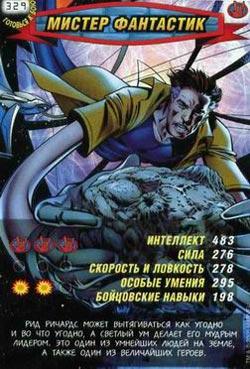 Человек паук Герои и злодеи - Мистер Фантастик. Карточка№329