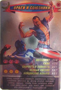 Человек паук Герои и злодеи - Враги и союзники. Карточка№334