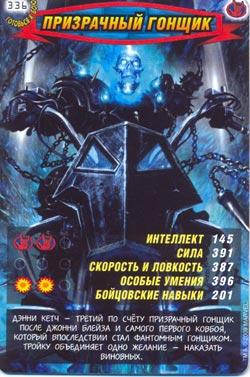 Человек паук Герои и злодеи - Призрачный гонщик. Карточка№336