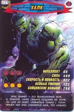 Человек паук Герои и злодеи - Халк. Карточка№339