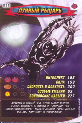 Человек паук Герои и злодеи - Лунный рыцарь. Карточка№35