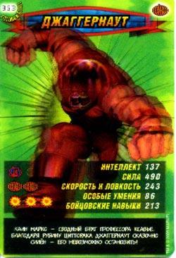Человек паук Герои и злодеи - Джаггернаут. Карточка№353