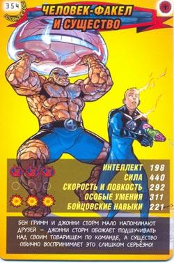 Человек паук Герои и злодеи - Человек-факел и Существо. Карточка№354