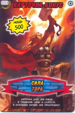 Человек паук Герои и злодеи - Сила Тора. Карточка№355