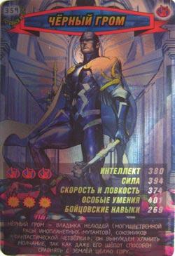 Человек паук Герои и злодеи - Чёрный Гром. Карточка№359