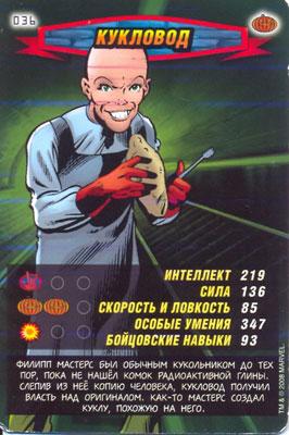 Человек паук Герои и злодеи - Кукловод. Карточка№36