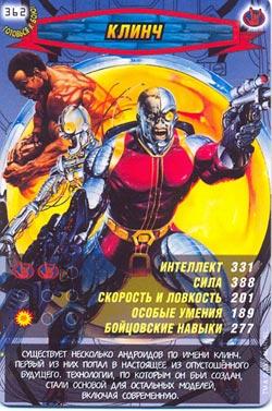 Человек паук Герои и злодеи - Клинч. Карточка№362