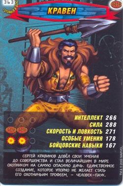 Человек паук Герои и злодеи - Кравен. Карточка№363