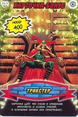 Человек паук Герои и злодеи - Трикстер. Карточка№365