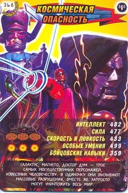 Человек паук Герои и злодеи - Космическая опасность. Карточка№368
