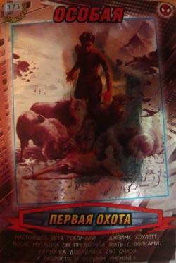 Человек паук Герои и злодеи - Первая охота. Карточка№371