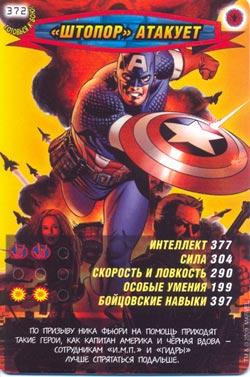 Человек паук Герои и злодеи - Штопор атакует. Карточка№372